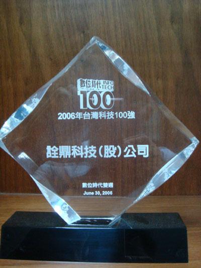 2006年 台灣科技100強