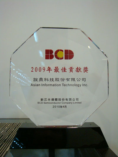 BCD 2009 Best Contribution Award