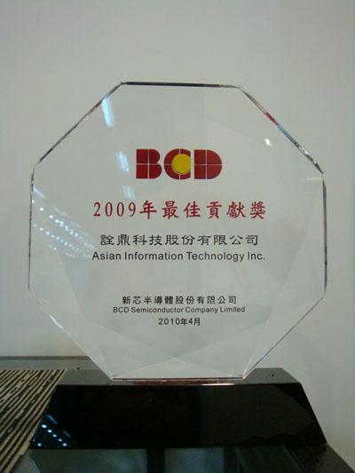BCD 2009 年度最佳貢獻獎