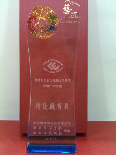 2010年度績優廠商獎