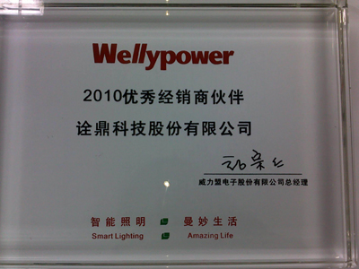 2010优秀经销商夥伴