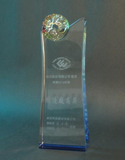 2010年度 績優廠商獎