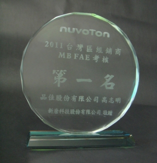 2011 Taiwan Distributor MB FAE Assessment Merit Award