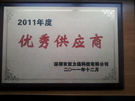 2011年度优秀供应商