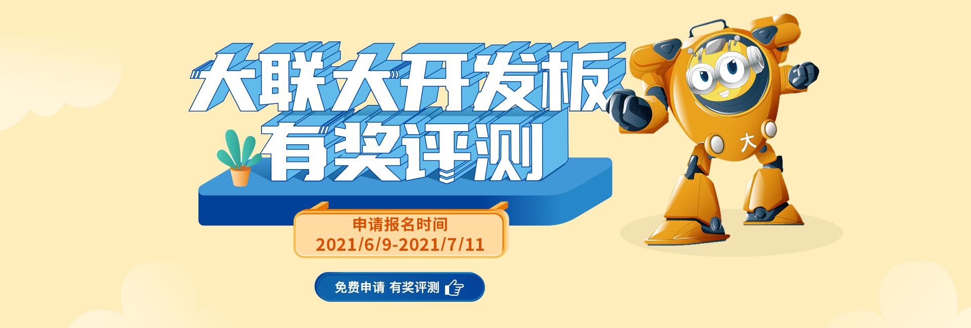 開發板有獎評測2nd_(cn)