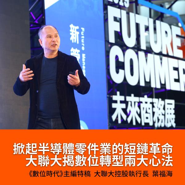 掀起半導體零件業的短鏈革命,大聯大揭數位轉型兩大心法
