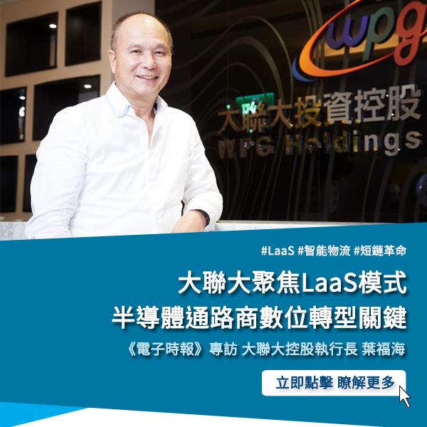 LaaS_電子時報採訪