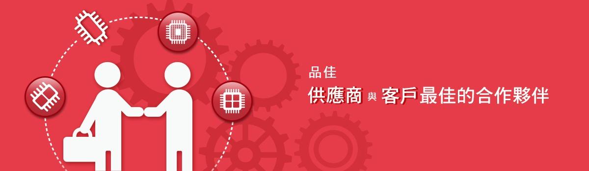 品佳 供應商與客戶最佳的合作夥伴