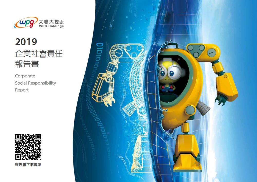 2019年度_大聯大控股企業社會責任報告書