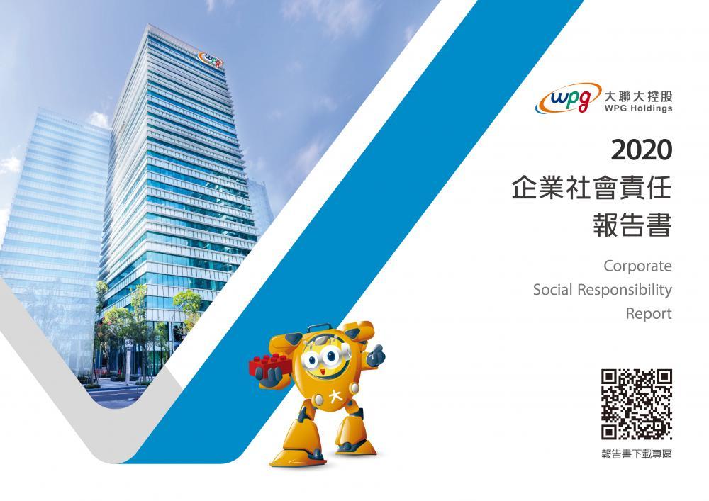 2020年度_大联大控股企业社会责任报告书