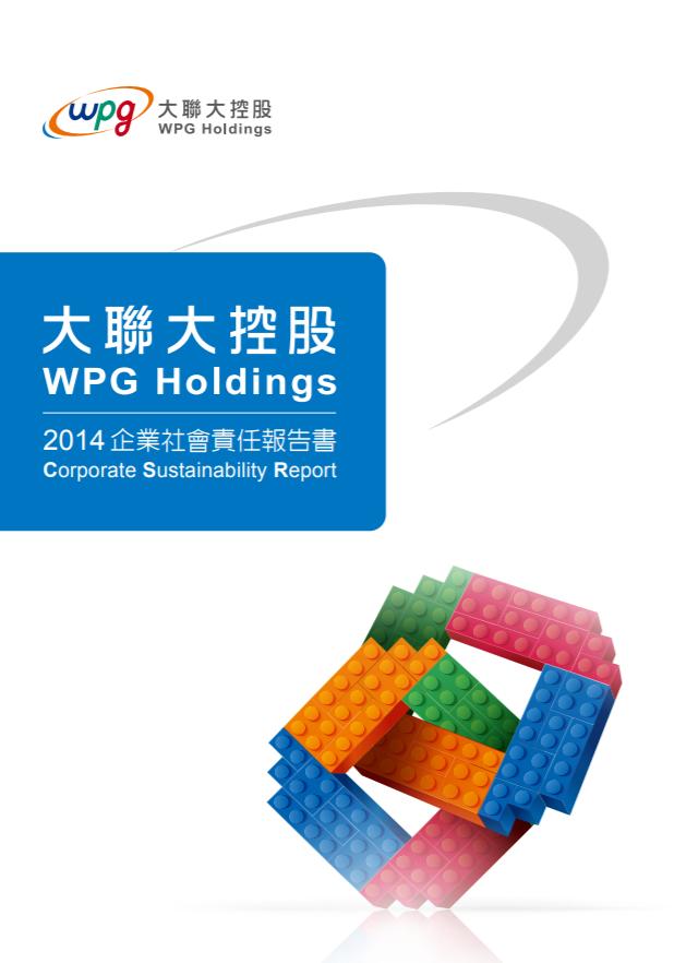 2014年度_大聯大控股企業社會責任報告書