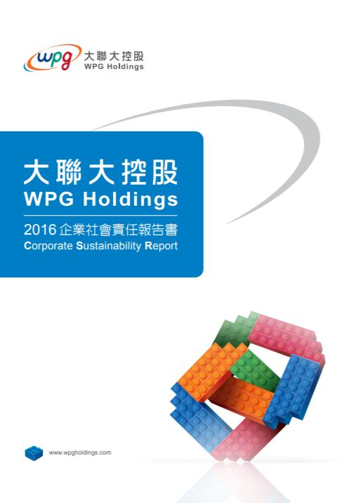 2016年度_大聯大控股企業社會責任報告書