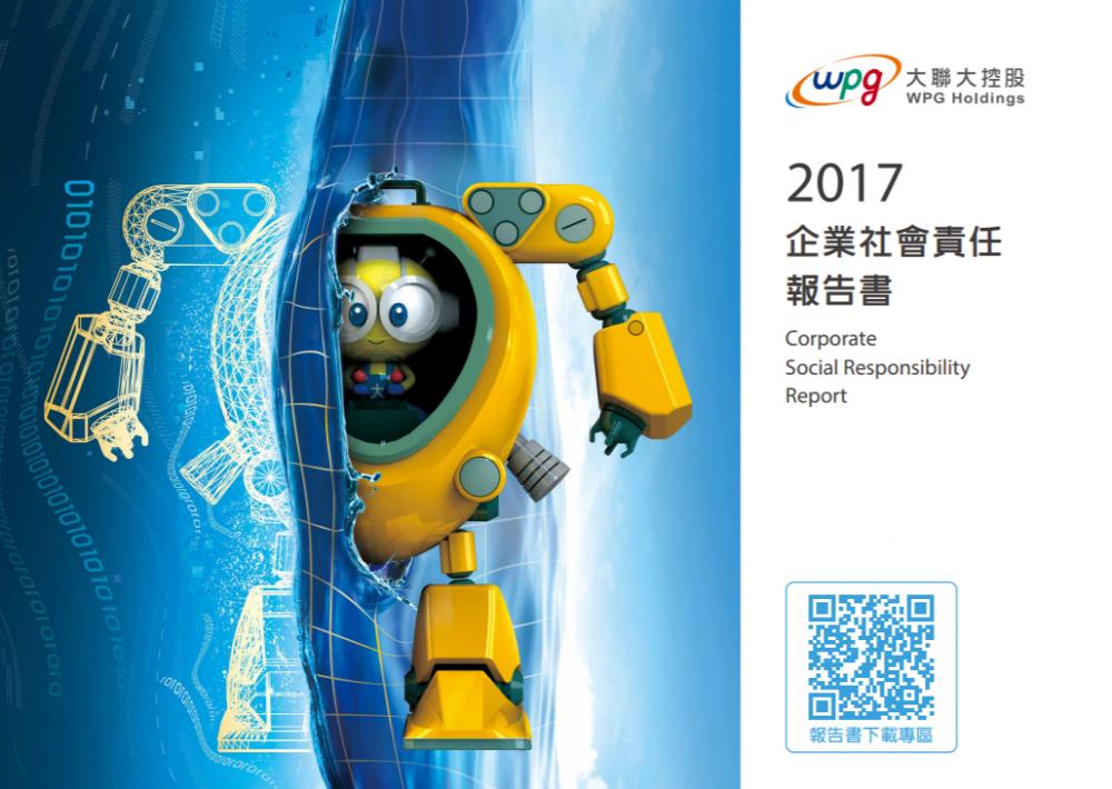 2017年度_大聯大控股企業社會責任報告書