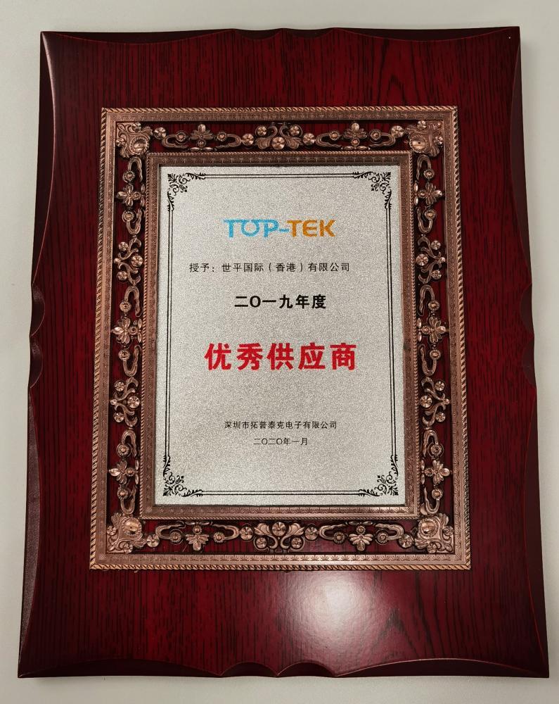 2019 Excellent supplier Award