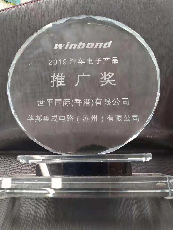2019 Winbond Automobile electronic products Promotion Award