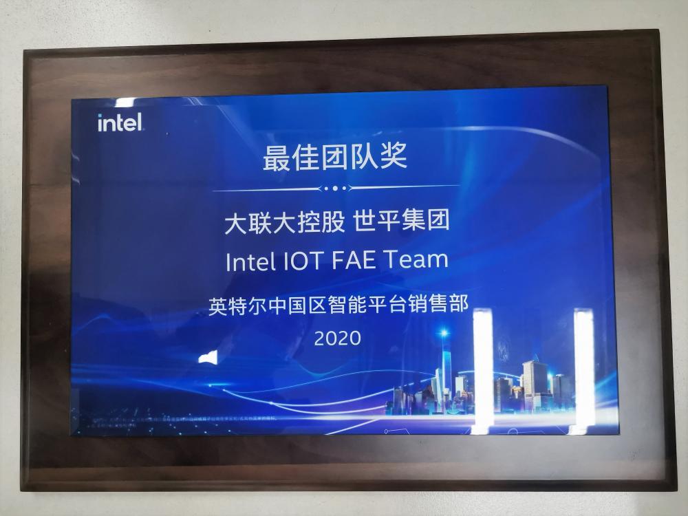 2021 Intel Best Team Awards
