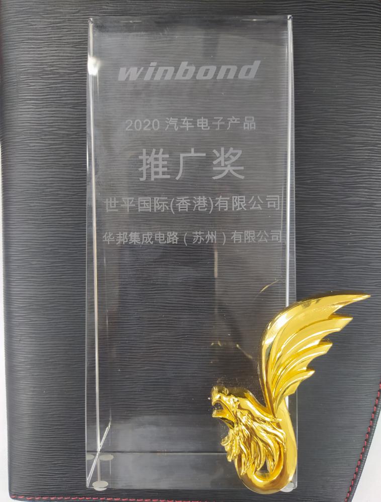 2020 Winbond Automobile electronic products Promotion Award