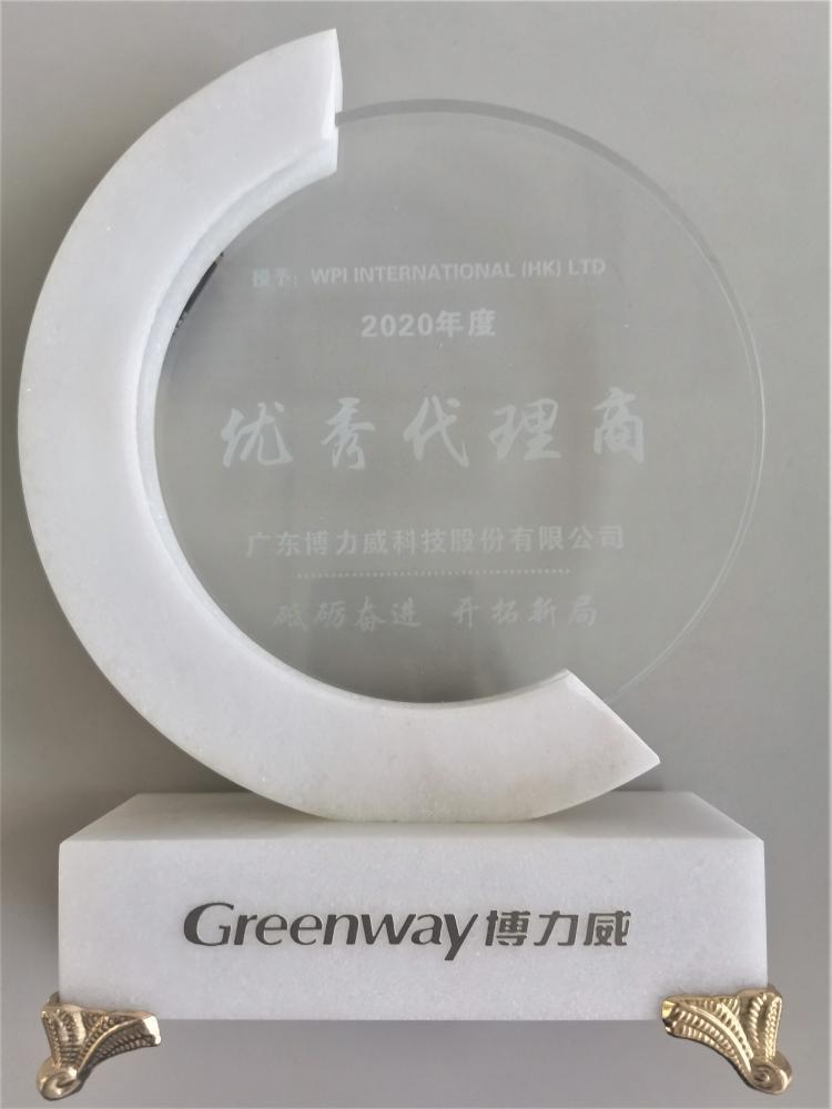 2020 Excellent supplier Award