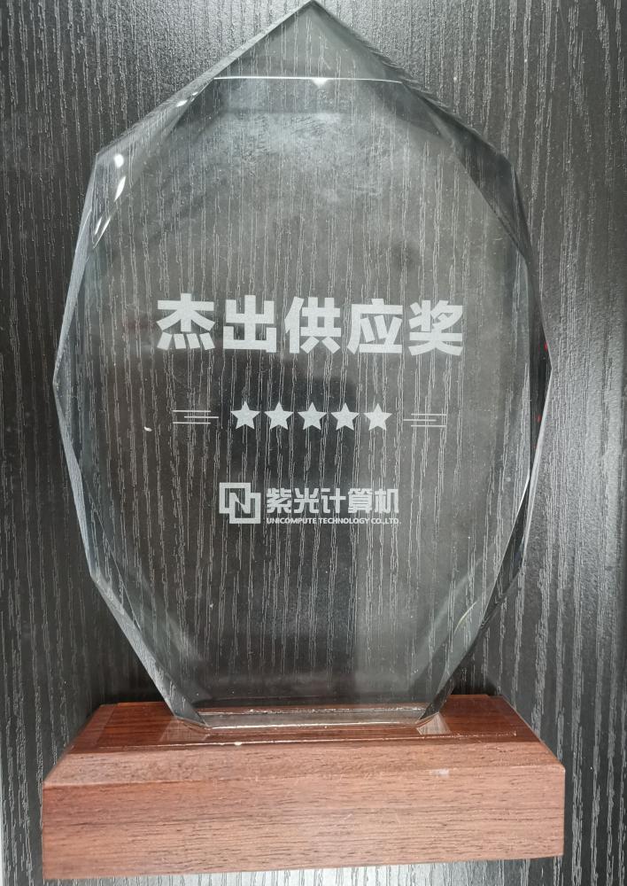 Excellent supplier Award