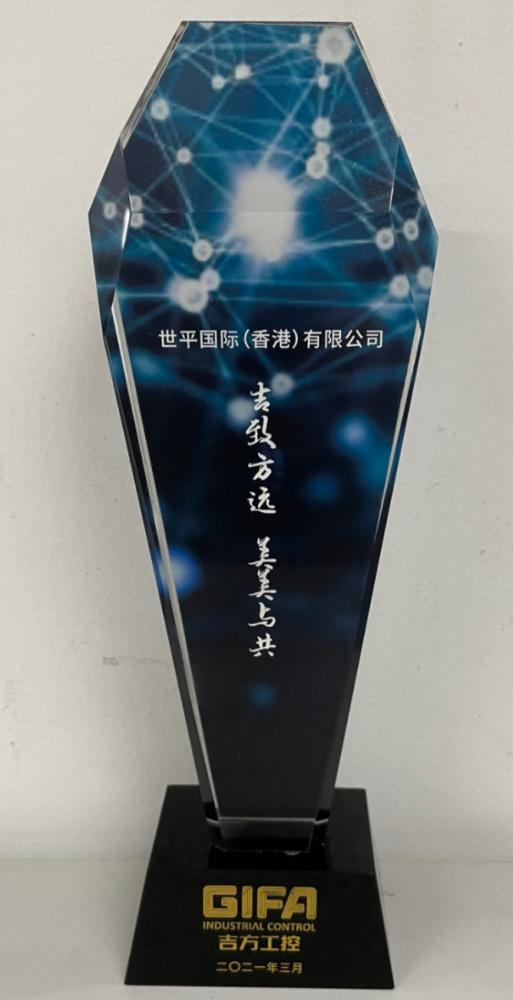 Best supplier Award_SC