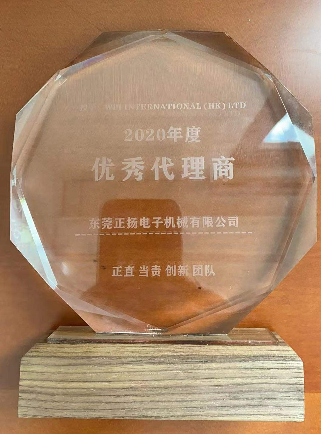 Excellent supplier Award_SC