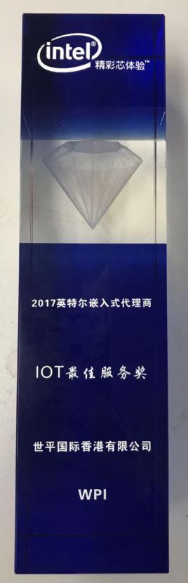 2017英特尔嵌入式代理商IOT最佳服务奖