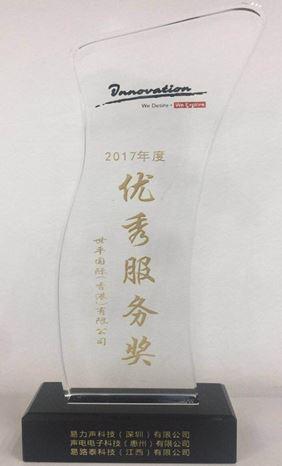 2017年優秀服務獎