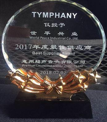 2017年度最佳供货商奖