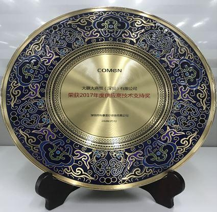 2017年度供货商技术支持奖