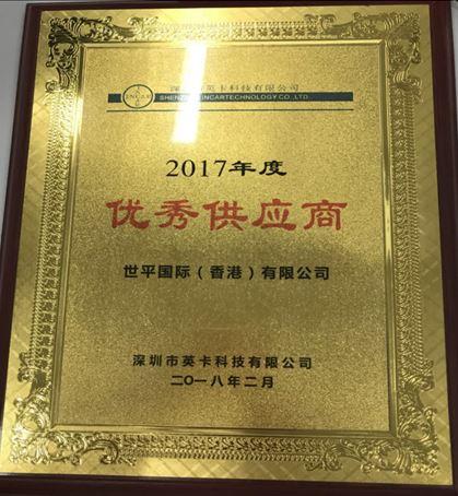 2017年度優秀供應商