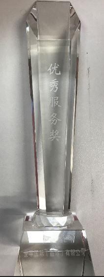 2017 Best Service Award