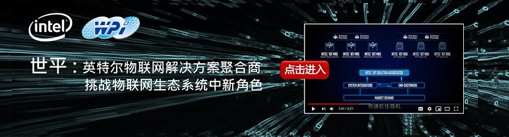 Intel_IoT_Aggregator_1000x270_SC