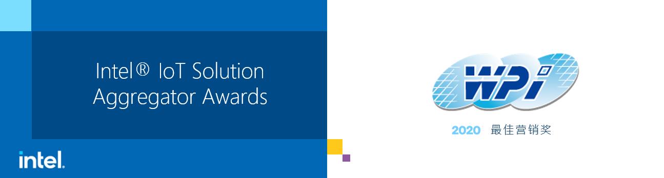 WPI 赢得 Intel 物联网聚合商 最佳营销奖