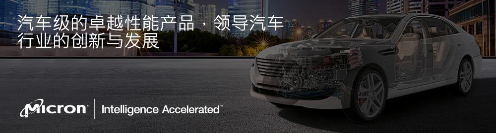 Micron_20210507_CBO-EBU-000273-WPG-Banner-Automotive-SCH