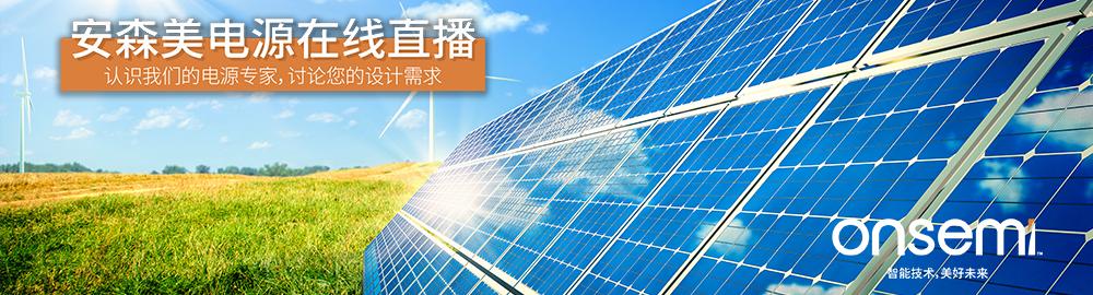 onsemi  Power Webinar_SC