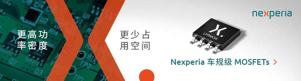 Nexperia_20210804_LFPAK56