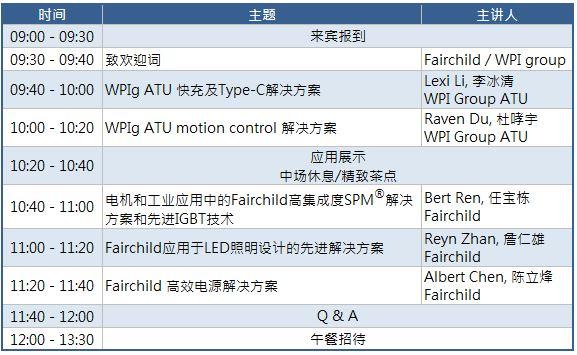 Fairchild SU_20150625 seminar_agenda