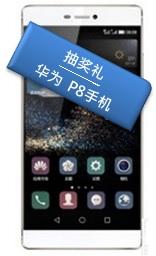 WPIg_Fairchild_20150625-seminar-giveaway-Huawei-P8