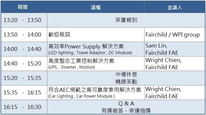 Fairchild Power seminar_20150909_agenda