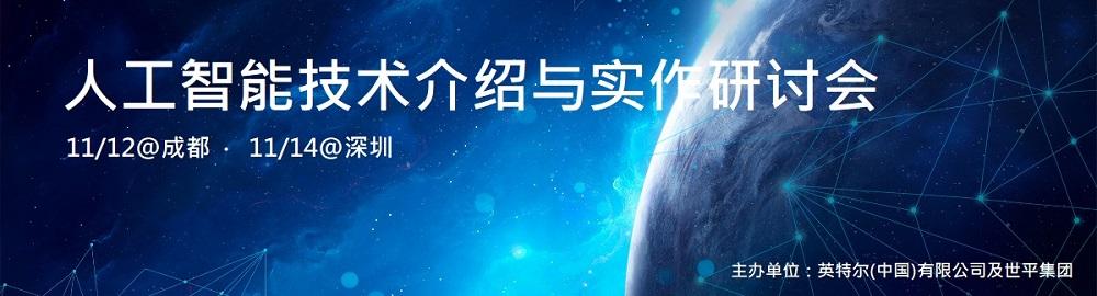 Intel-Iot-Solution-Aggregator-ChenDu-SZ-20191112-14-Seminar