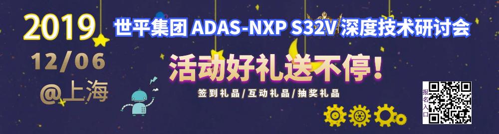 NXP-ATU-ADAS-SH-20191206-Seminar