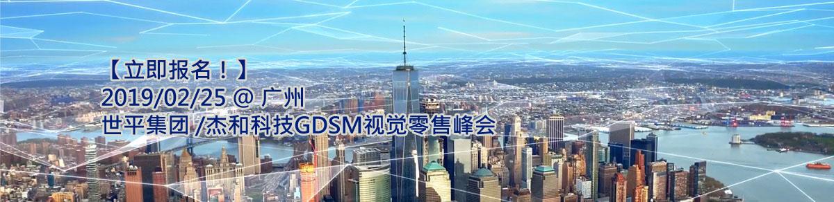 Intel-IoT-Solution-Aggregator-GZ-20190225-Seminar