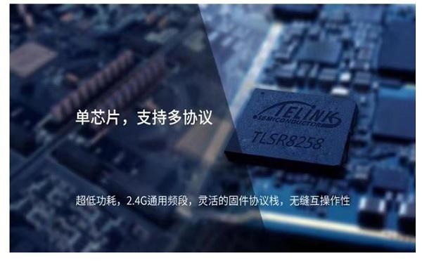 TLSR8258 多模物聯網無線晶片
