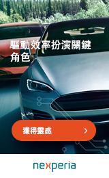 Nexperia_Automotive