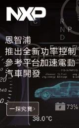 NXP_Automotive_20181024