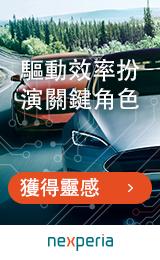 Nexperia_Automotive_20181024