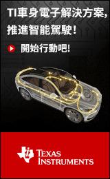 TI_Automotive_20181024