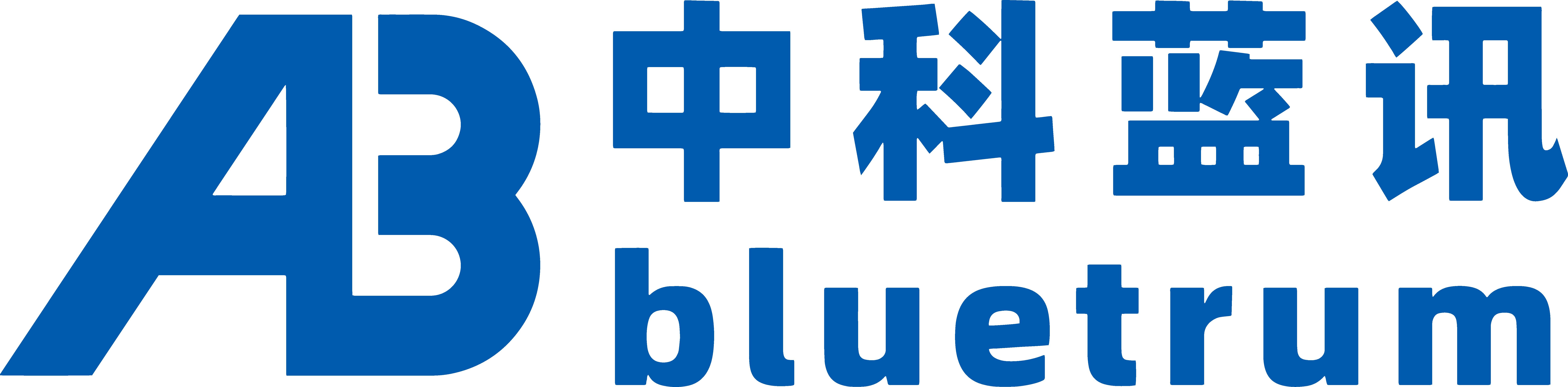 深圳市中科蓝讯科技股份有限公司
