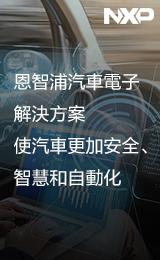NXP_Automotive_20180808