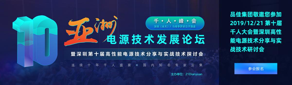 2019/12/21 第十届千人大会
